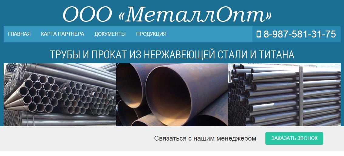 Создание дешевых сайтов в Уфе. Сайт для компании МеталлОпт