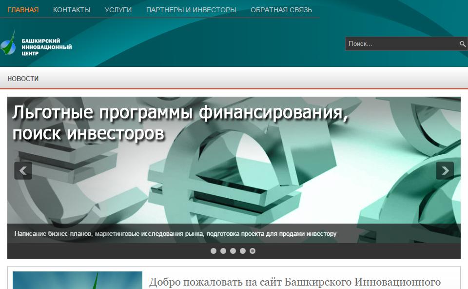 Башкирский Инновационный Центр